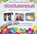 Karaoke DVD : Soontaraporn - Rum Wong Wun Songkarn
