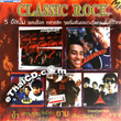 MP3 : Music Bugs - Classic Rock
