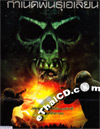 Alien Origin [ DVD ]