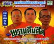 VCDs : Thed Lae Esarn Prayook : Pran Kuen Sinh