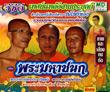 VCDs : Thed Lae Esarn Prayook : Pra Mahachanok