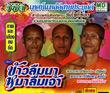VCDs : Thed Lae Esarn Prayook : Kaaw Luem Na Mah Luem Jao