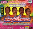 VCDs : Thed Lae Esarn Prayook : Por Mhai Jai Tram