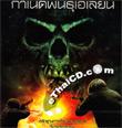 Alien Origin [ VCD ]