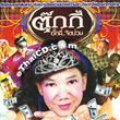 Tookkie Ugly...Jit Puan [ VCD ]