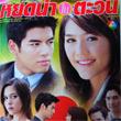 Thai TV serie : Yodnum Nai Tawan [ DVD ]