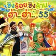 Comedy : Gang 3 cha - Ha..Ha 2012 - Vol.19-20