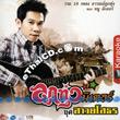 Karaoke VCD : Noo Meter : Loog Thung Meter - Sao Yasothorn