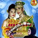 Concert lum ruerng : Nooparn WisedSlip - Tao Maew Kum