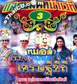 Concert lum ruerng : Kan Nakorn Bunterngsilp - Sedthee Kee Thee