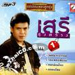 MP3 : Seri Roongsawang - Mae Baeb Pleng Loog Thung - Vol.1
