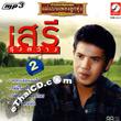 MP3 : Seri Roongsawang - Mae Baeb Pleng Loog Thung - Vol.2