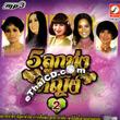 MP3 : 5 Loog Thung Ying - Vol.2