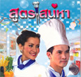 Thai TV serie : Soot Sanaehar (Love Recipe) [ DVD ] (English Sub)