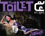 Book : The Toilet 5