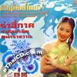 VCD : Thai Cultural Performance - vol.15
