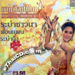 VCD : Thai Cultural Performance - vol.16
