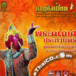 VCD : Thai Cultural Performance - vol.17