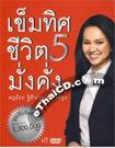 Book : Khem Tid Cheewit Mung Kung (with bonus DVD)