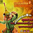 VCD : Thai Cultural Performance - vol.18