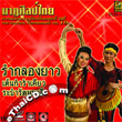 VCD : Thai Cultural Performance - vol.19