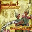 VCD : Thai Cultural Performance - vol.20