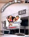 Wai Tok Kra [ DVD ]