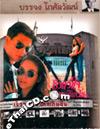 Rew Kwa Jai Klai Kern Fhun [ DVD ]