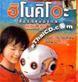 Hinokio [ VCD ]