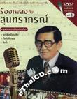 Karaoke DVD : Soontaraporn Vol.1 - Rong Pleng Gub...Soontaraporn