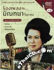 Karaoke DVD : Soontaraporn Vol.2 - Rong Pleng Gub...Mantana Morakul