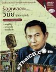Karaoke DVD : Soontaraporn Vol.3 - Rong Pleng Gub...Winai Jullabussapah