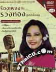 Karaoke DVD : Soontaraporn Vol.4 - Rong Pleng Gub...Ruangthong Thongluntom