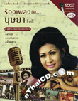 Karaoke DVD : Soontaraporn Vol.5 - Rong Pleng Gub...Bussaya Rungsri