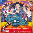 Karaoke VCD : OST - Saifah Kub Somwung