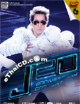 Concert DVDs : J Jetrin - J20 Anniversary Concert