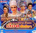 Li-kay : Sornram Nampetch - Luad Kattiya