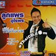 Karaoke VCD : Lookprae Uraiporn - Kee Thee Muk Muan
