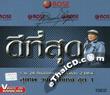 Karaoke VCDs : Suthep Wongkumhaeng : Dee Tee Sood - Vol.1
