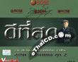 Karaoke VCDs : Suthep Wongkumhaeng : Dee Tee Sood - Vol.2