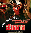 Gangster (Antapan) [ VCD ]