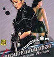 Deadly Dream Woman [ VCD ]