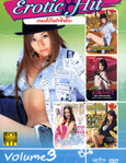 Japanese movie : 4 in 1 : Erotic Hit - Vol.3 [ DVD ]