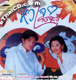 Hua Jai Krai Ja Roo [ VCD ]