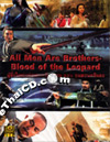 All Men Are Brothers : Blood Of The Leopard [ DVD ]