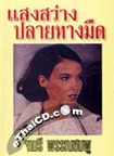 Thai Novel : Sang Sawarng Plai Tarng Mued