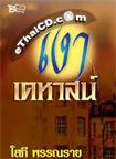 Thai Novel : Ngao Kehart
