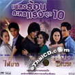 OST : Pleng Rorn Lakorn Raeng - Vol.10