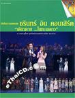 Concert DVD : Charin Nuntanakorn - Diew Dai...Nai Talae Dao