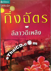 Thai Novel : Leela Wa Dee Plerng